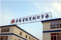 安徽徽商鋼材市場
