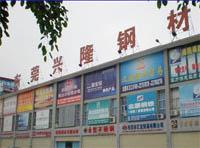 東莞市萬江興隆鋼材市場