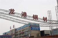 成都龙港钢材市场
