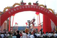 宜昌市夜明珠钢材市场