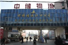 中国物资储运武汉汉口公司