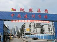 武漢中南建材市場