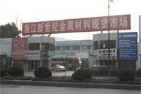 杭州新世紀金屬材料現貨市場