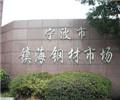 寧波鎮海鋼材市場