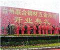 臺州聯合鋼材五金市場