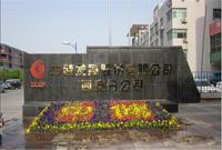 西安中儲物資城鋼材市場