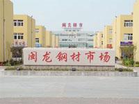 青島閩龍鋼材交易市場