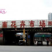 广州禧仟花卉有限公司