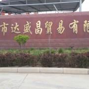泰安市达盛昌贸易有限责任公司