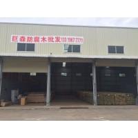 郴州巨森高端防腐木批發中心圖片