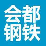 四川省会都钢铁贸易有限公司