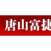 唐山市富捷贸易有限公司