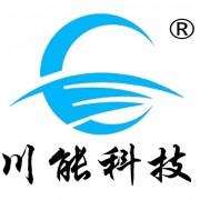 济南川能电子科技有限公司-