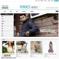 时尚起义简洁模板网站