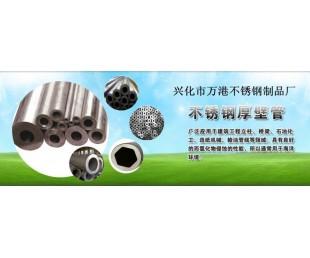 戴南不锈钢管生产厂家   戴南不锈钢管厂家