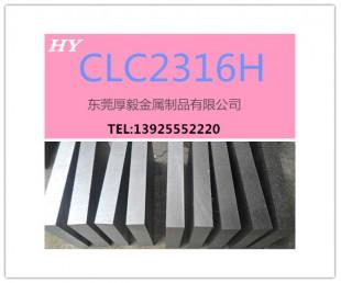 CLC2316H模具钢