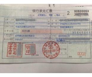 肇庆市银行承兑汇票贴现买断,擎天票据公司上门服务