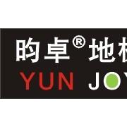 深圳市昀卓装饰材料有限公司