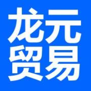 成都龙元贸易有限公司