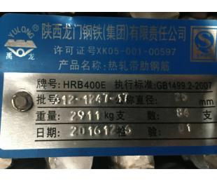 亚虎娱乐_长期供应三级龙钢25E