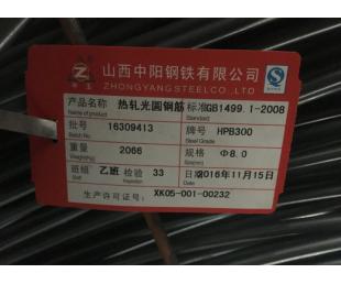 长期供应中阳HPB300-8线材