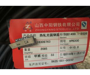 长期供应中阳HPB300-10线材