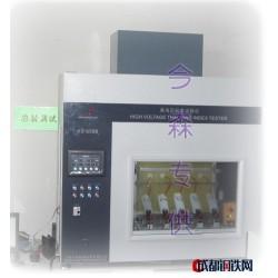 GB/T6553-2014高电压起痕试验机,KS-335B高电压起痕试验机