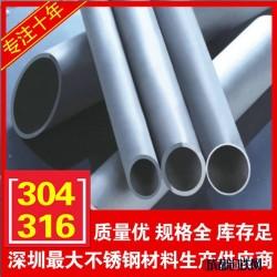 304不锈钢管304不锈钢无缝管316不锈钢管