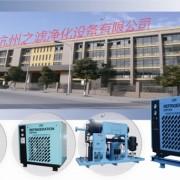 杭州之滤净化设备有限公司