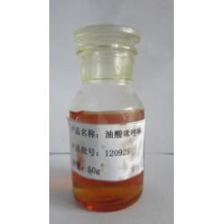 咪唑啉油酰多胺型缓蚀剂(水溶性)