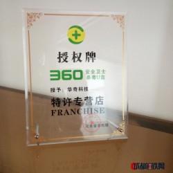 亚虎娱乐_郑州国艺有机玻璃制品加工各类郑州亚克力标牌郑州亚克力授权牌郑州亚克力展板