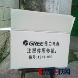 哪里能买到钙塑箱?佛山中空板厂找程生价格低质量好