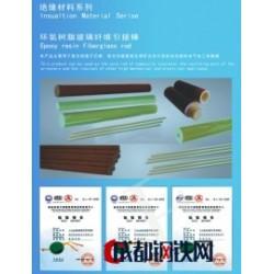 发运+φ12-φ18环氧树脂玻璃纤维引拔棒