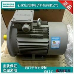 西门子变频电机 2极 7.5kw 卧式安装1LE0001-1CA13-3AA4 原装正品