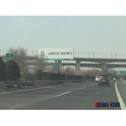 山西高速户外公路广告