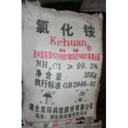 供应工业氯化铵