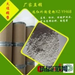 火爆销售合肥翔正供应远红外陶瓷粉XZ-YH68