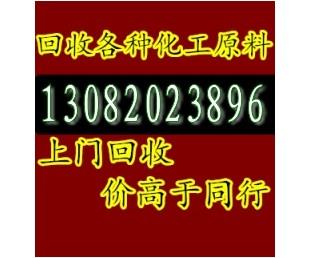 回收染料最新价格查询13082023896