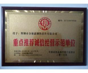 金聚鑫鋼鐵WH60C A588 Q460D規格齊全圖片