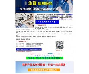 东莞不锈钢检测元素化验单位