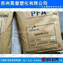 供应注塑级耐高温PFA日本丸新RMPM(14) 耐化学氟塑料