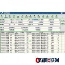 供应民情档案管理系统