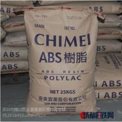 原装正品 ABS 台湾奇美 PA-757GJ08 塑胶原料