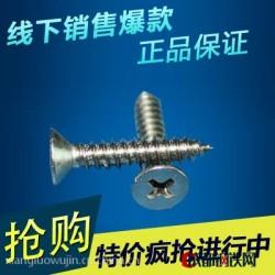 厂家现货供应GB845十字盘头自攻螺钉