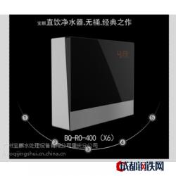 宝麒净水器BQ-RO-400-X6