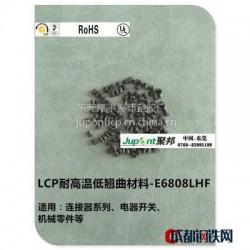 供应LCP塑胶E6808LHF黑色副牌低翘曲