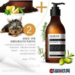 IASUO碧缇芙·伊索微囊包裹技术护毛精华乳宠物留香护毛乳猫犬祛虱蚤护发素
