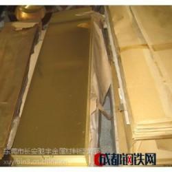 H65黄铜板材 H65黄铜板料 切割H65铜板子批发