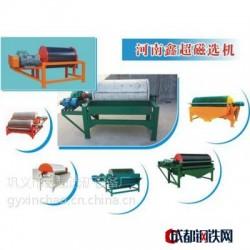 江苏湿式磁选机、鑫超选矿、顺流湿式磁选机