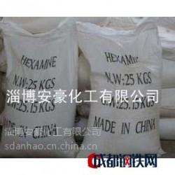 供应乌洛托品99% 乌洛托品工业级 国标正品